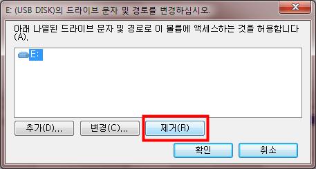D드라이브 숨기기005-min