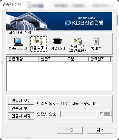 공인인증서 옮기기002