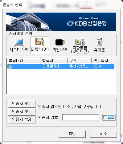 공인인증서 옮기기003