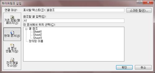 엑셀 하이퍼링크002