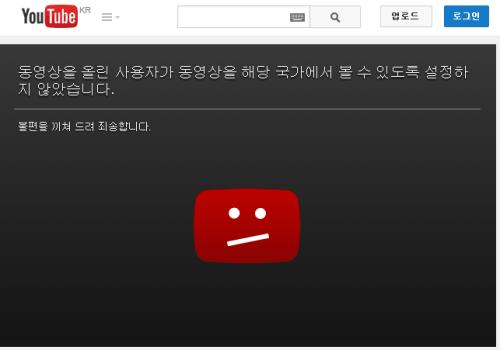 유튜브 국가제한
