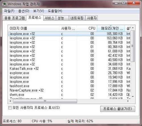 cpu 점유율 낮추기4