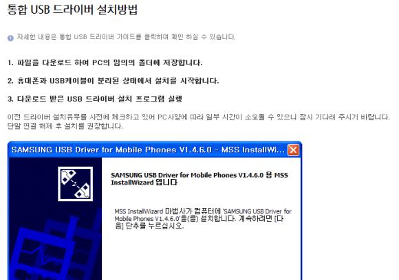 삼성 통합 usb 드라이버