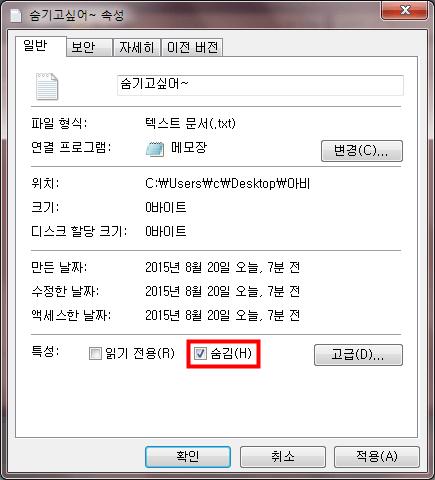 파일 숨기기012