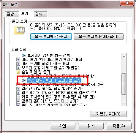 파일 숨기기015