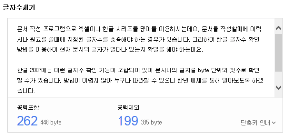 한글 글자수 확인005