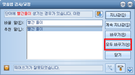 한글 빨간줄 없애기004
