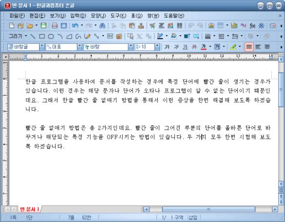 한글 빨간줄 없애기005