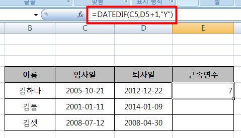 엑셀 근속연수 계산002
