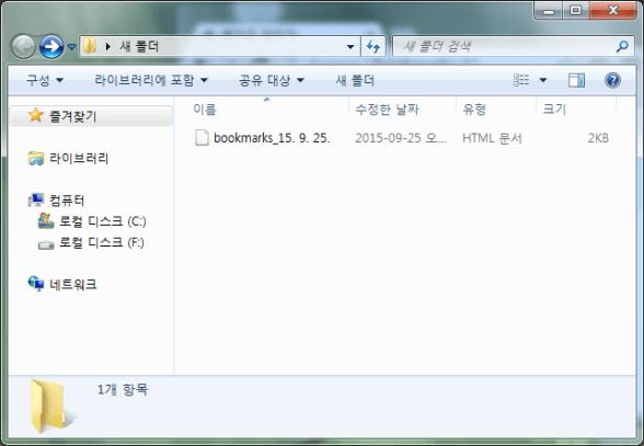 크롬 북마크 내보내기_006