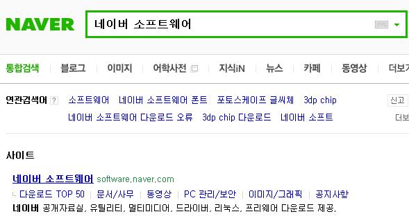 네이버 바이러스 검사001