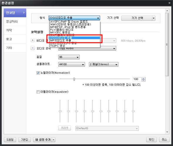 동영상 mp3 추출_018
