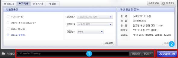 동영상 mp3 추출_019