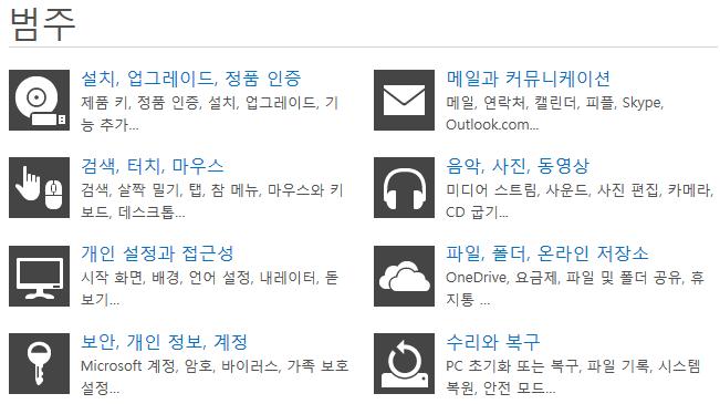 윈도우 오류복구_012