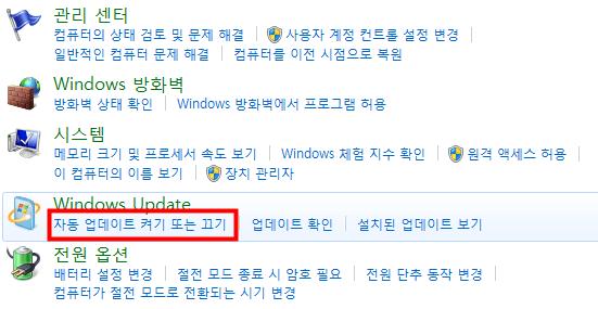 윈도우7 업데이트 안하기011