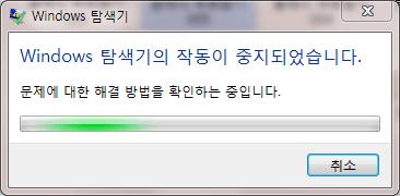 윈도우7 탐색기 중지4