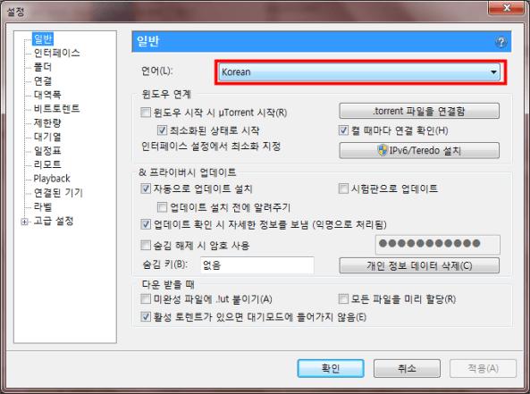 토렌트 한글 패치032