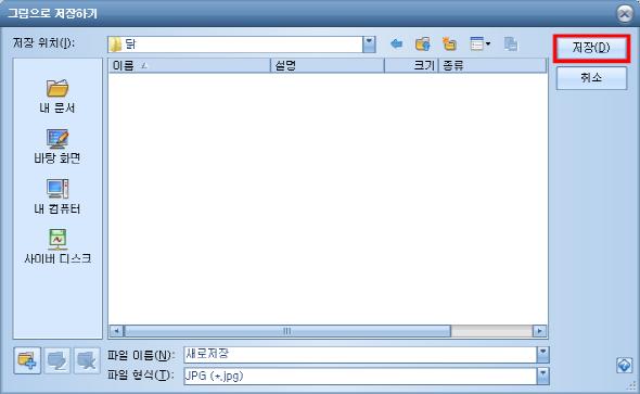 한글2007 용량줄이기004