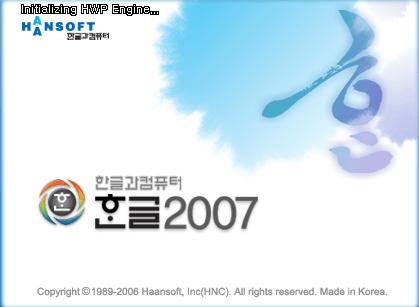 한컴 업데이트 끄기_002