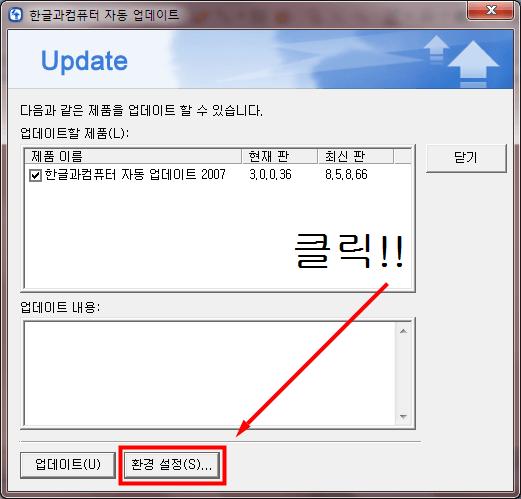 한컴 업데이트 끄기_004