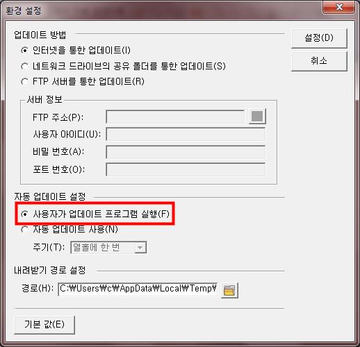 한컴 업데이트 끄기_005