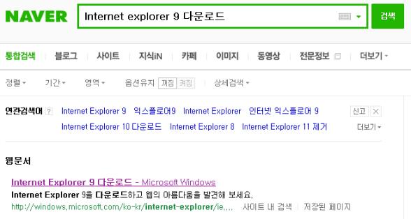 Internet explorer 9 다운로드_005