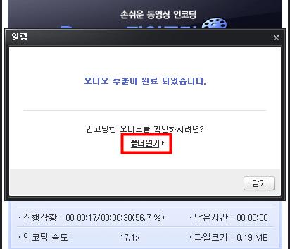 동영상 mp3변환