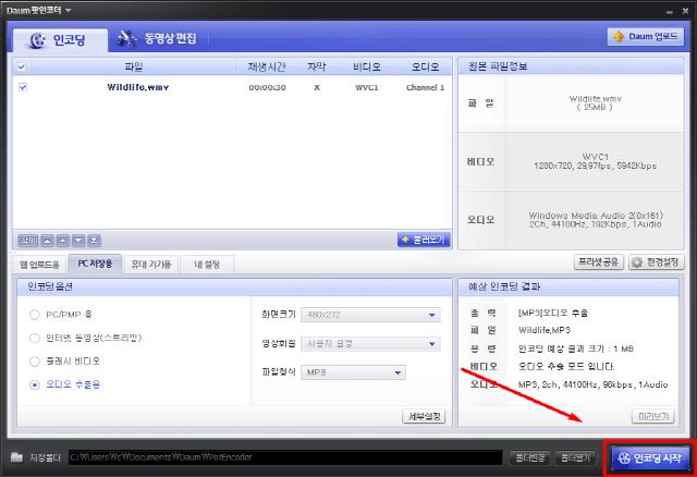동영상 mp3 추출
