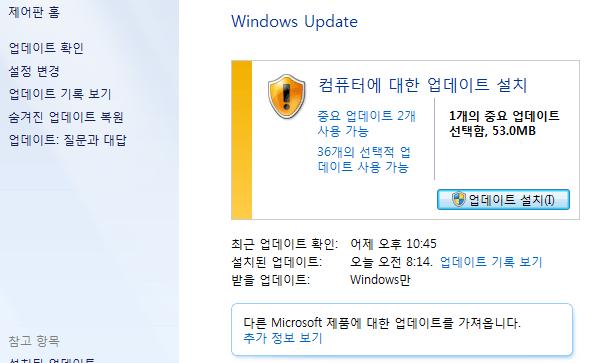 윈도우 업데이트 삭제