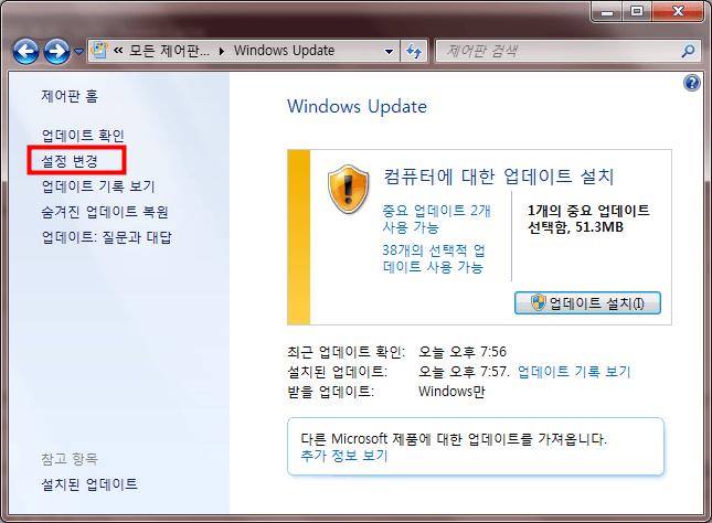 윈도우7 업데이트 안하기 004