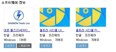 윈도우7 iso 실행