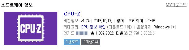 컴퓨터 cpu 확인