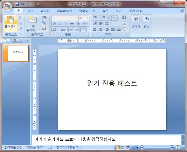파워포인트 읽기전용 저장
