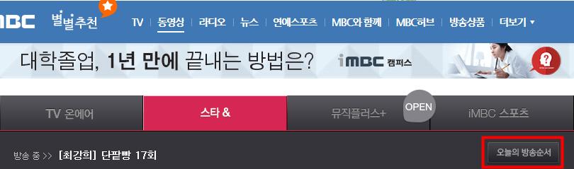 mbc 실시간tv보기006