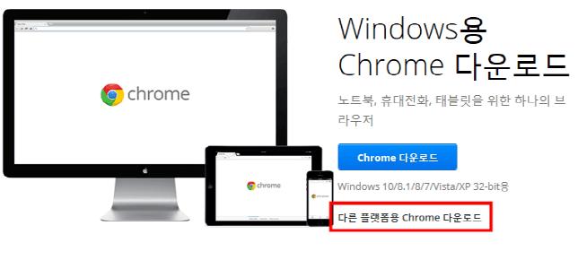 chorome64bit003