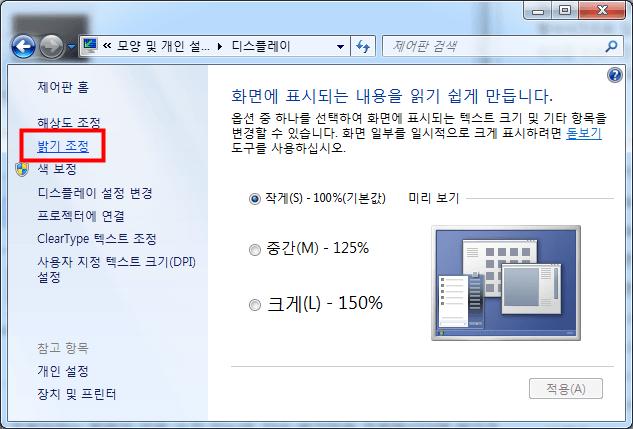 computer brightness005
