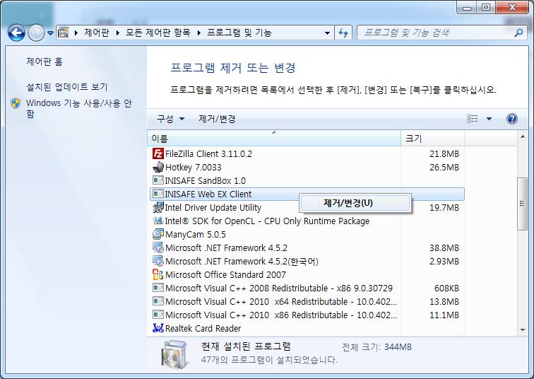 INISAFE CrossWeb EX