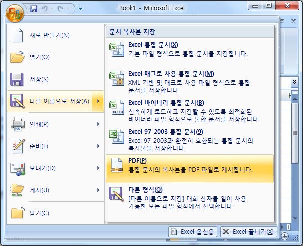 엑셀 pdf 저장