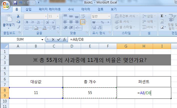 엑셀 백분율