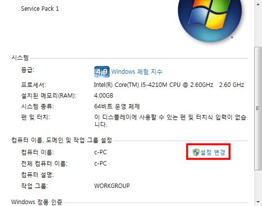 컴퓨터 이름 바꾸기
