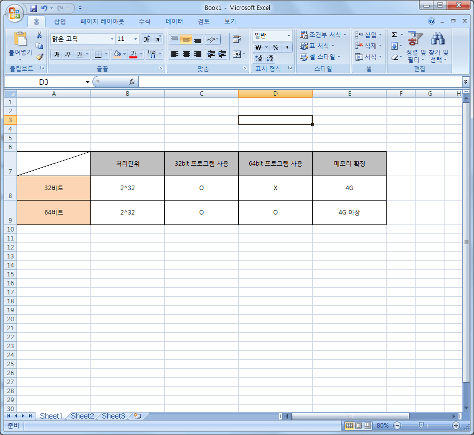 excel_page007