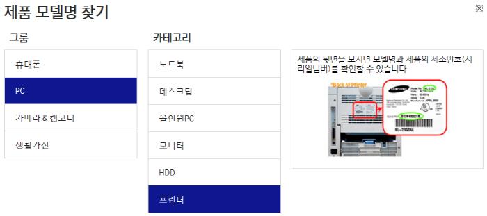 삼성프린터