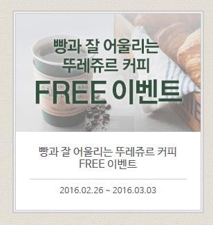 touslesjours_free_coffee003