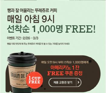 touslesjours_free_coffee004