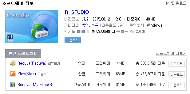 R-STUDIO 프로그램 상세