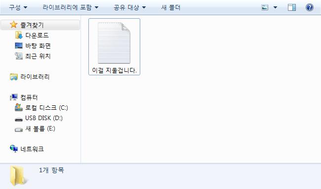 우리가 지울 파일