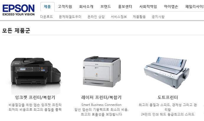 epson 복합기 제품별 리스트 모음