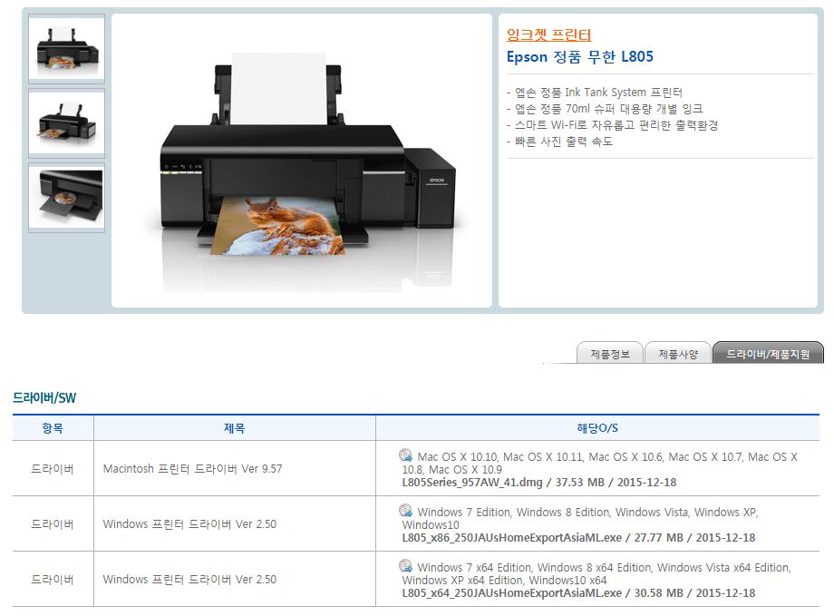 epson 프린터 제품군 리스트