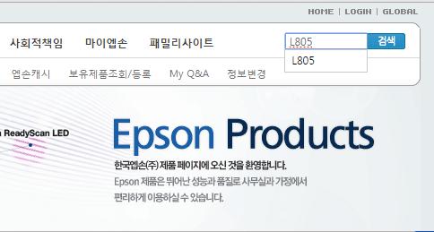 epson 홈페이지 메인화면