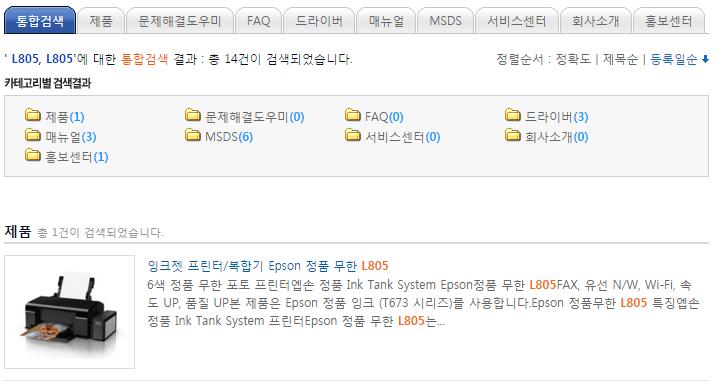 엡손 프린터 드라이버 항목 다운로드